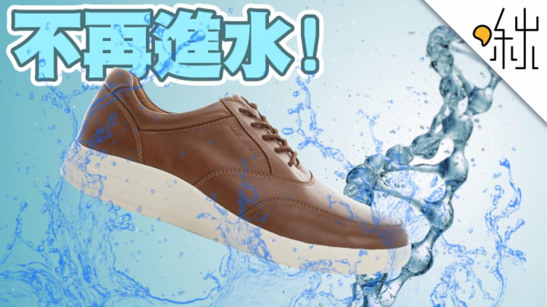 鞋子如何防水? 不只是噴霧這麼簡單! | 一探啾竟 第28集 | 啾啾鞋