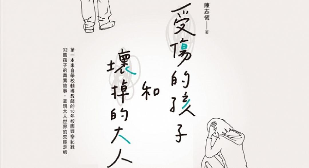 《受傷的孩子和壞掉的大人》第一本來自學校輔導教師的十年校園觀察紀錄