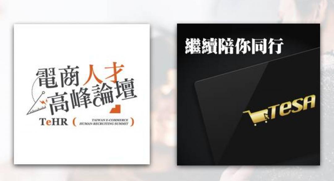 【超值特惠組】門票+2018 老友卡預購 - TeSA 特殺卡商城