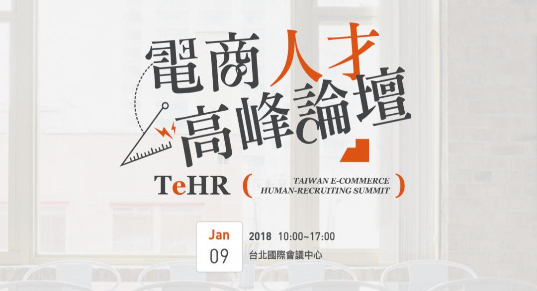 【三人團報優惠】2018 電商人才高峰論壇 - TeSA 特殺卡商城