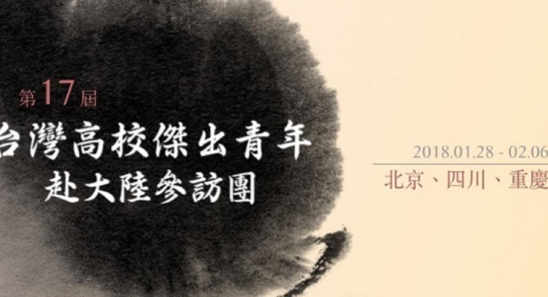 第十七屆傑青團報名資料登錄