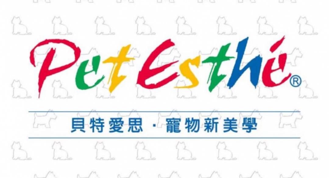 Pet Esthé®貝特愛思_產品型錄
