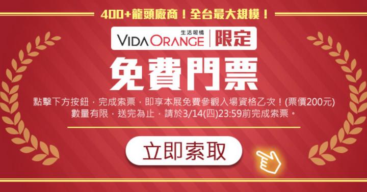 VidaOrange贈票:2019台北國際烘焙暨設備展