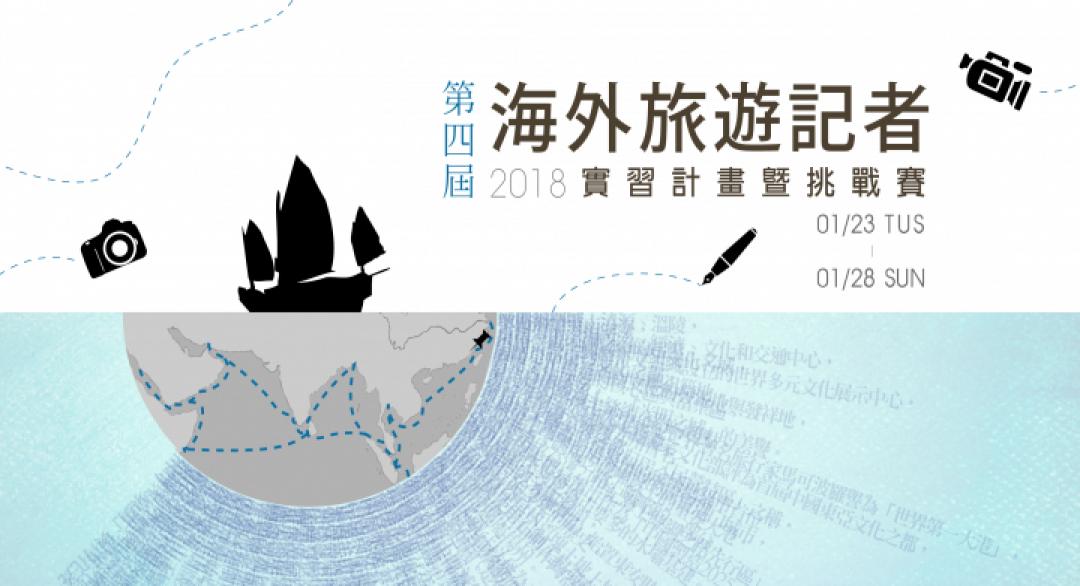 第四屆海外旅遊記者實習計畫暨挑戰賽報名資料登錄