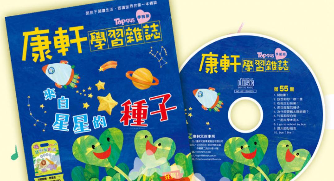 康軒學習雜誌》-陪孩子閱讀生活、認識世界的第一本雜誌!