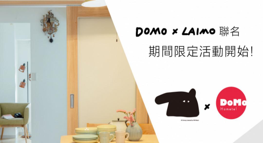 DoMo x Laimo特別企劃活動開始囉!  東京新宿優質民宿