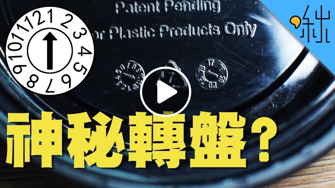 塑膠製品上的神祕小轉盤是什麼意思? | 超邊緣冷知識 第41集 | 啾啾鞋