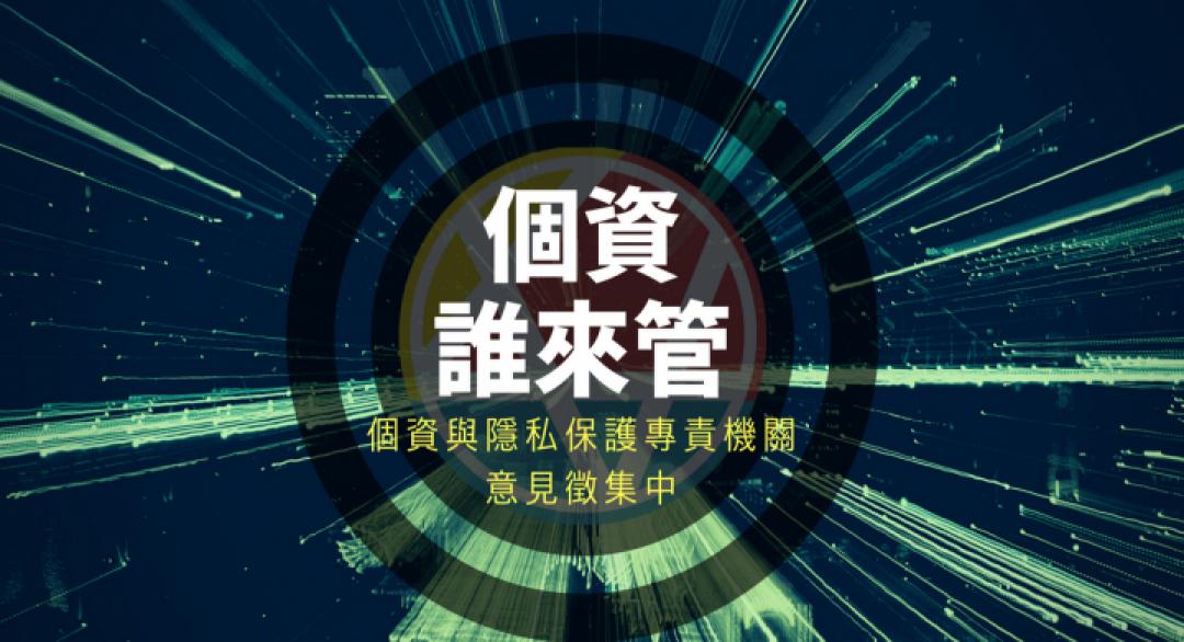 vTaiwan法規調適平台 【個資與隱私保護專責機關】意見徵集中