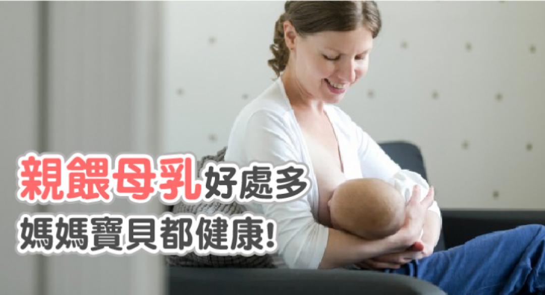 《叮嚀》親餵母乳好處多 母嬰都健康 - Yahoo奇摩新聞