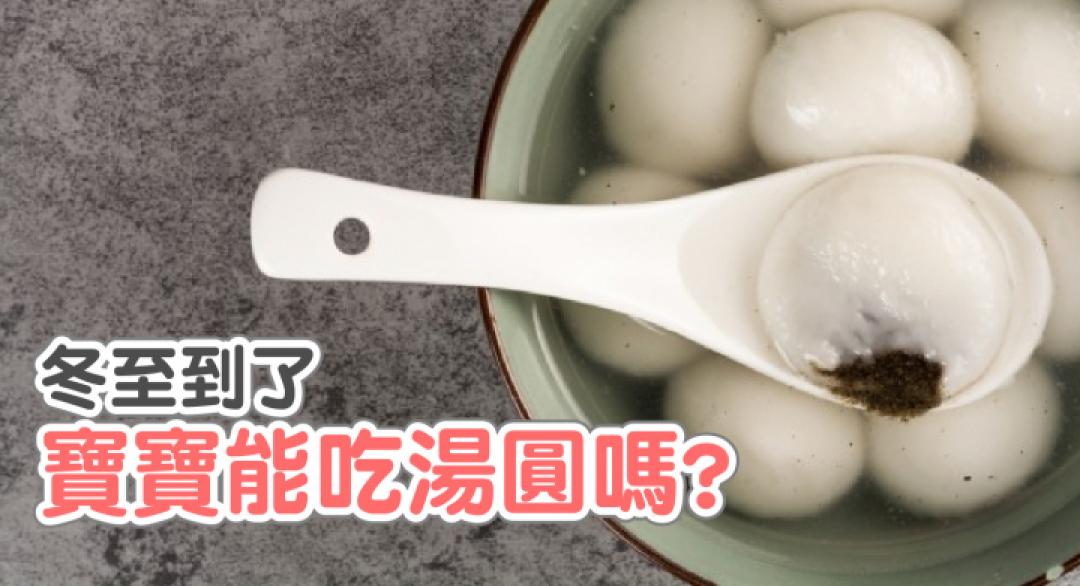 寶寶冬至能吃湯圓嗎 寶寶冬至吃湯圓需要注意什麼  |  每日頭條