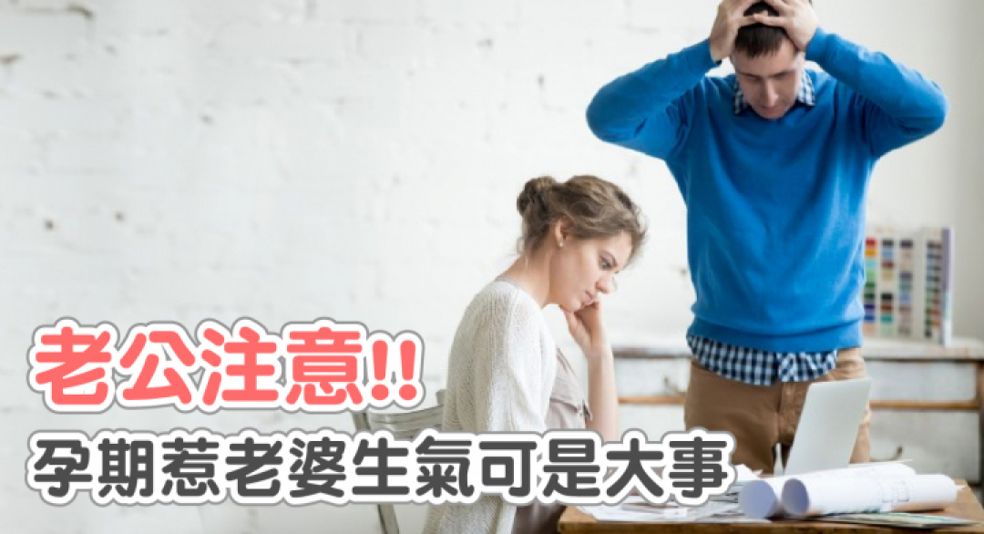 原來孕婦生氣危害這麼大 看完後悔了!  |  每日頭條