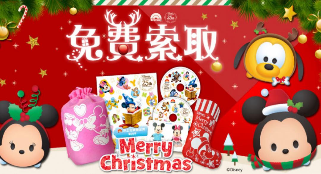 網路申請 免費索取聖誕節禮物  米奇聖誕襪、粉紅色尿布袋!!