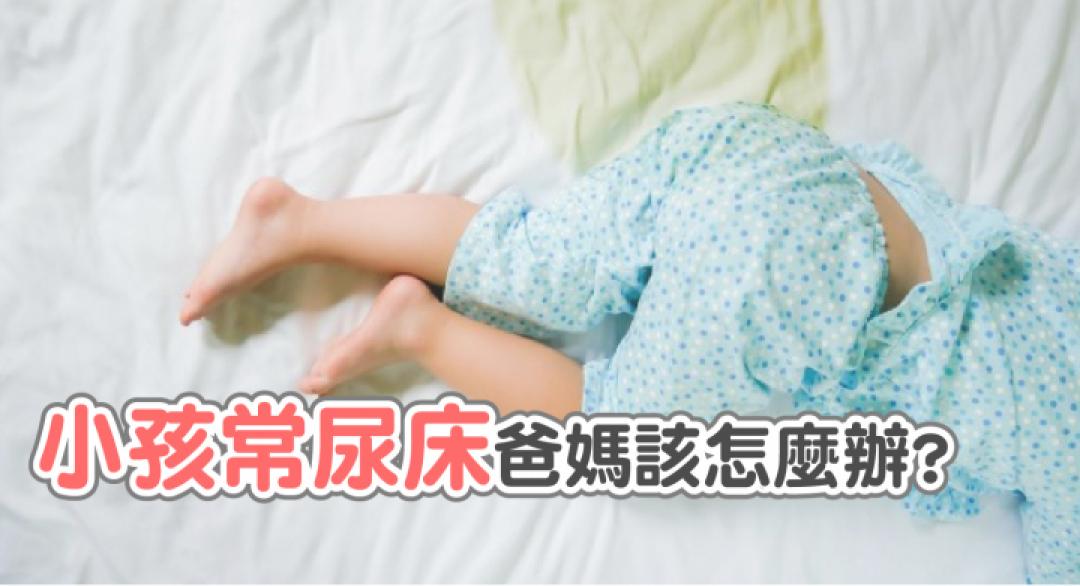 《小孩尿床》大部分先採行為治療 - Yahoo奇摩新聞