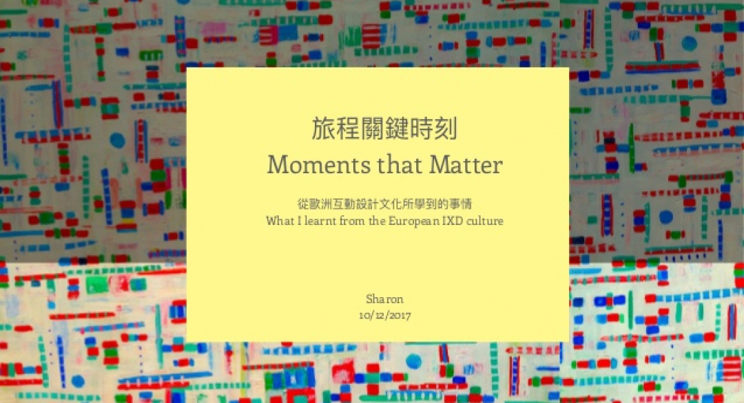 旅程關鍵時刻 Moments that matter