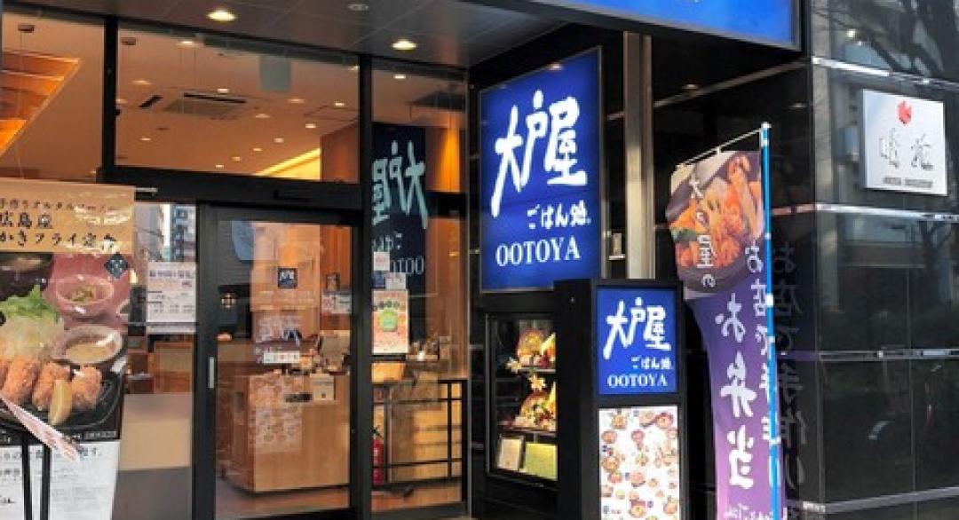 大戶屋過年80間直營店休息 為了員工健康著想 :朝日新聞中文網
