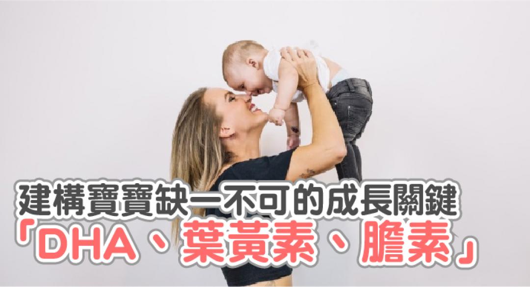 建構寶寶成長關鍵 DHA、葉黃素、膽素缺一不可! - Yahoo奇摩新聞