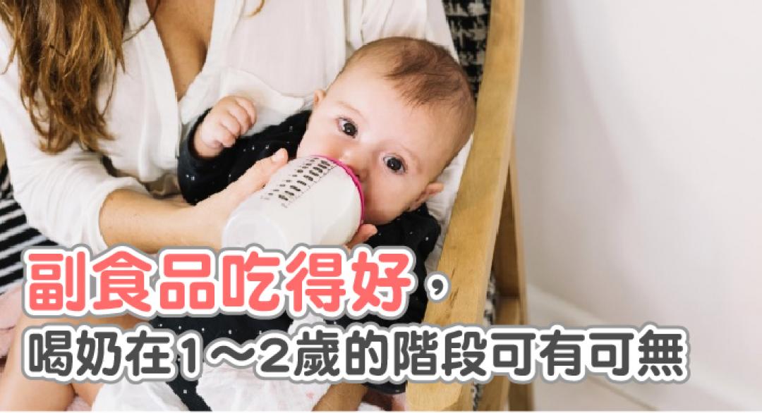 黃瑽寧:副食品吃得好,喝奶在1~2歲的階段可有可無/親子天下