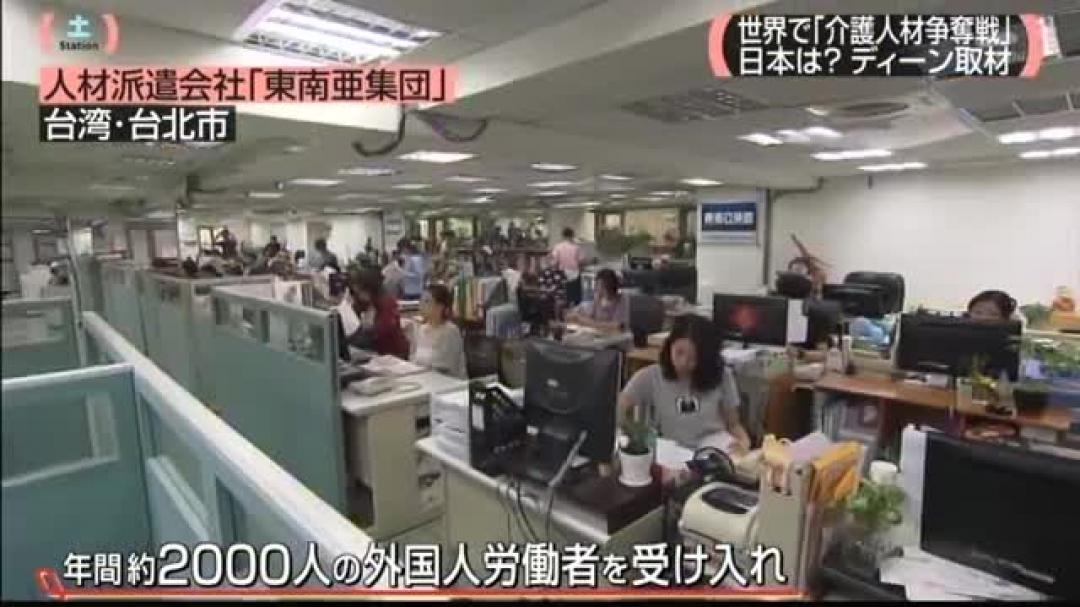1060923朝日電視採訪東南亞集團特輯