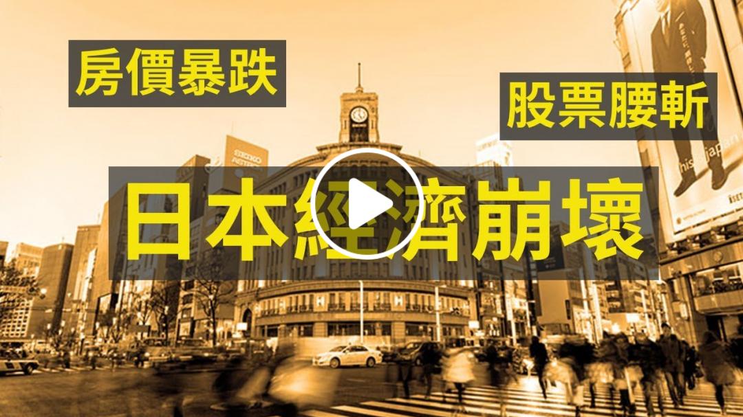 【一坪一億】日本如何從炒房天堂墜入失落地獄|好日本|好倫|
