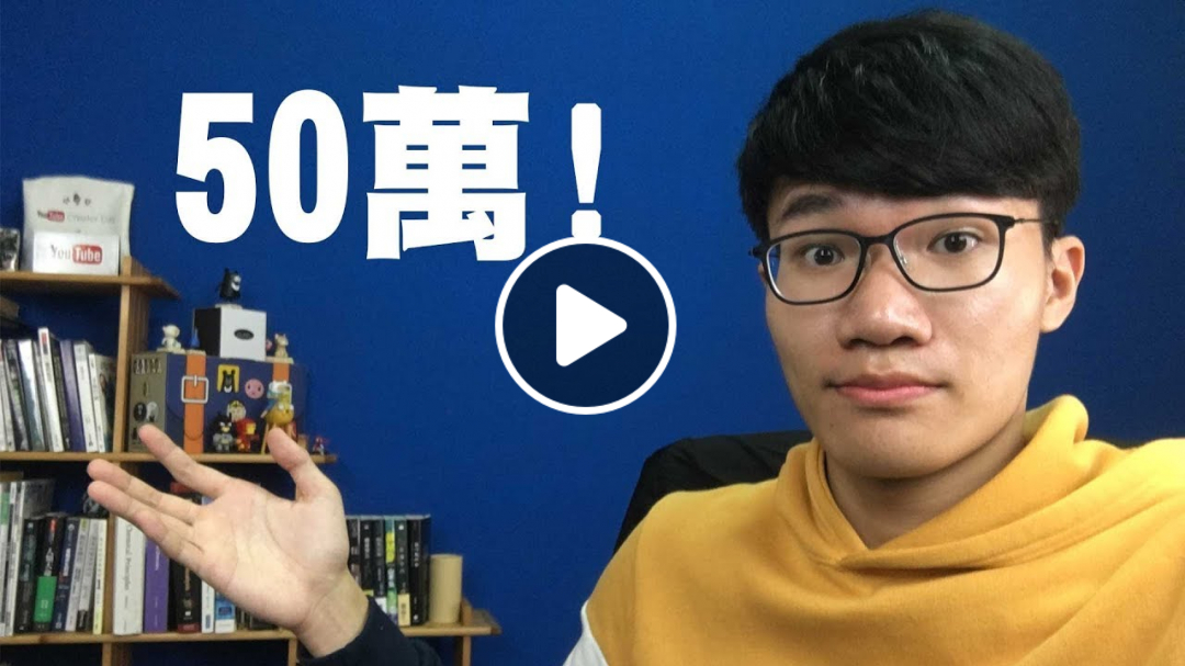 【直播】五十萬訂閱/年終Q&A+閒聊,順便開十萬訂閱獎牌(?)