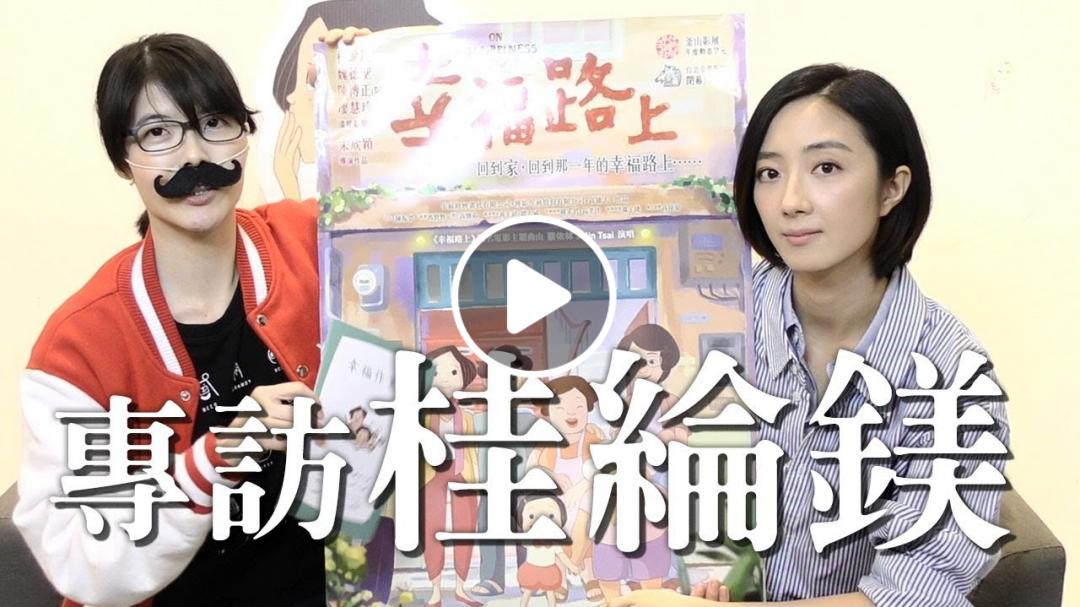 專訪桂綸鎂:《幸福路上》回望自己,想成為什麼樣的大人 | 囧星來會客