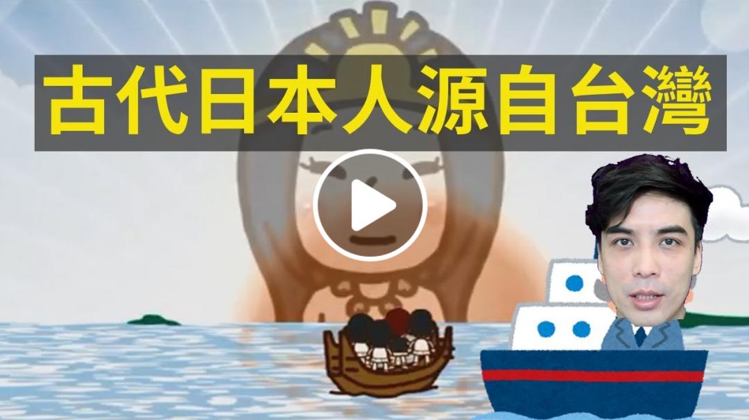 【日本起源】台灣人在3萬年前就移民到日本了嗎?|深日本|好倫|