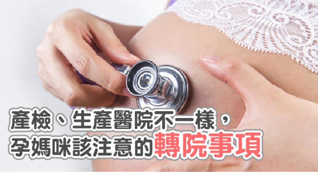 產檢、生產醫院不一樣,孕媽咪該注意的轉院事項 - 育兒文章|媽咪愛