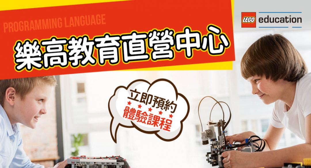 貝登堡機器人教育為大台北唯一樂高教育直營中心