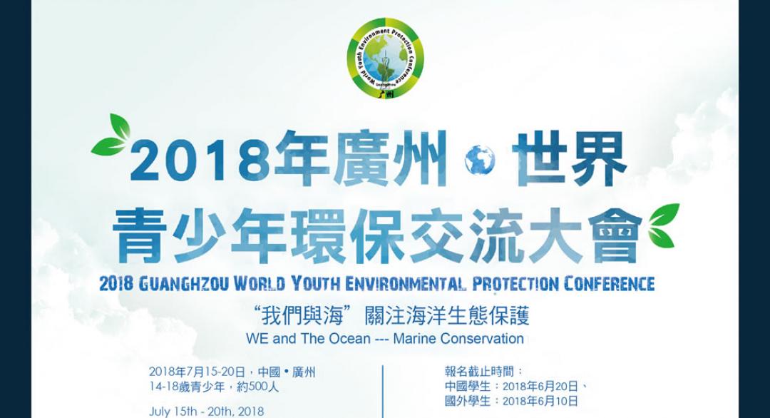 2018年廣州 世界青少年環保交流大會
