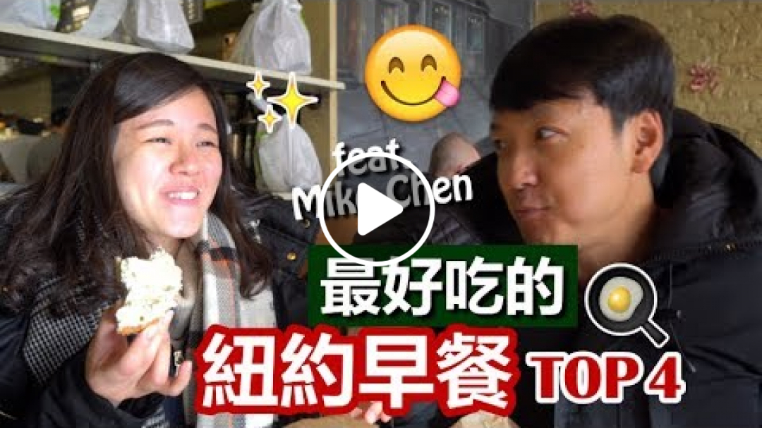 YouTubers聚會|Mike Chen帶我去吃早餐!紐約人最愛的早餐 TOP 4!