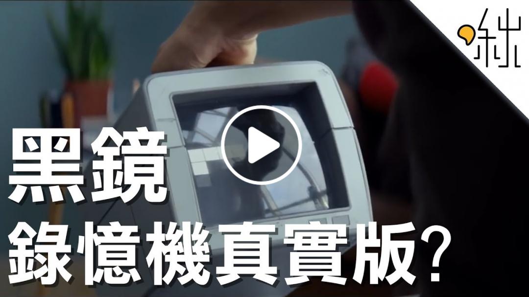 AI也會讀心術? 日本研發腦內影像重現技術! | 一探啾竟 第36集 | 啾啾鞋