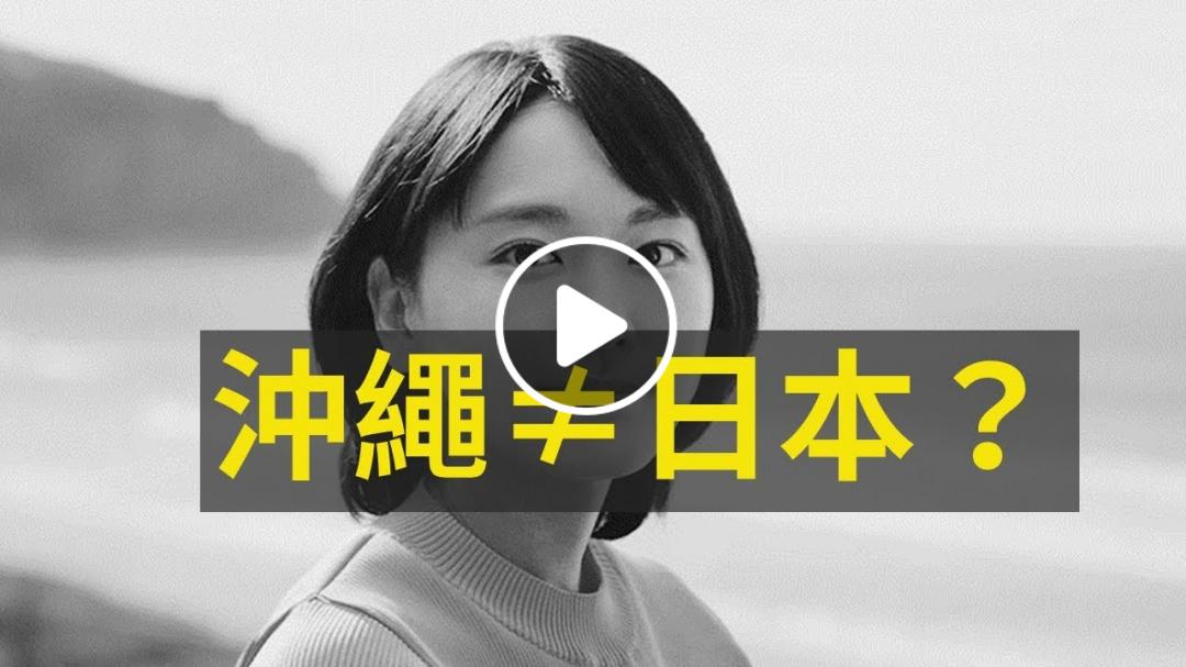 【黑歷史】沖繩人算是日本人嗎?|深日本|好倫|