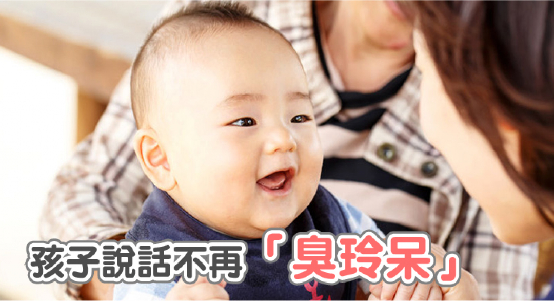 孩子說話不再「臭玲呆」~「啦啦啦法則」陪寶寶玩發音!