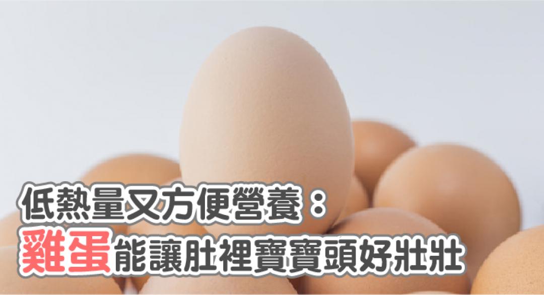 低熱量又方便營養~雞蛋能讓肚裡寶寶頭好壯壯