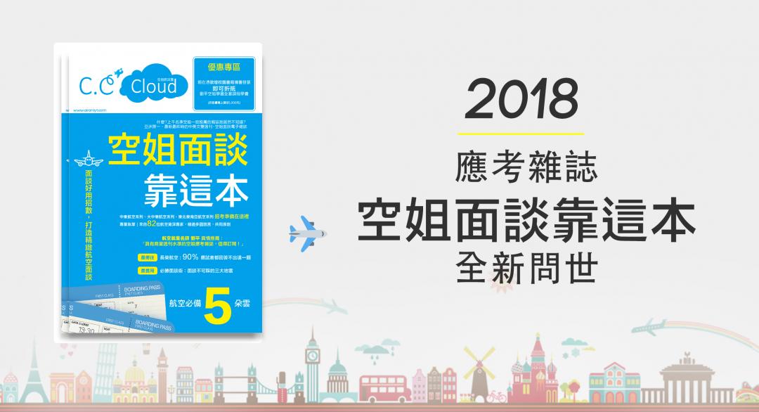 2018空姐應考雜誌 - 空姐面談靠這本》劉平空姐學園全新出版