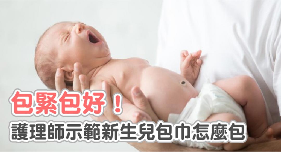 包緊好好睡!護理師示範新生兒包巾怎麼包 - 育兒文章|媽咪愛