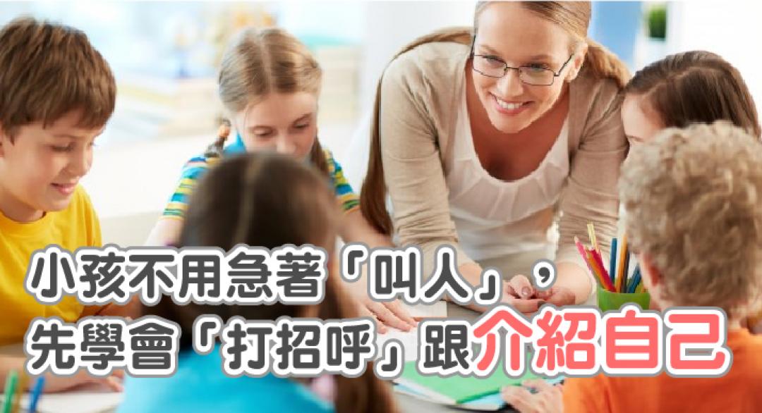 小孩不用急著「叫人」,先學會「打招呼」跟介紹自己 (德國,小孩,打招呼,介紹自己,...)  |  商業周刊