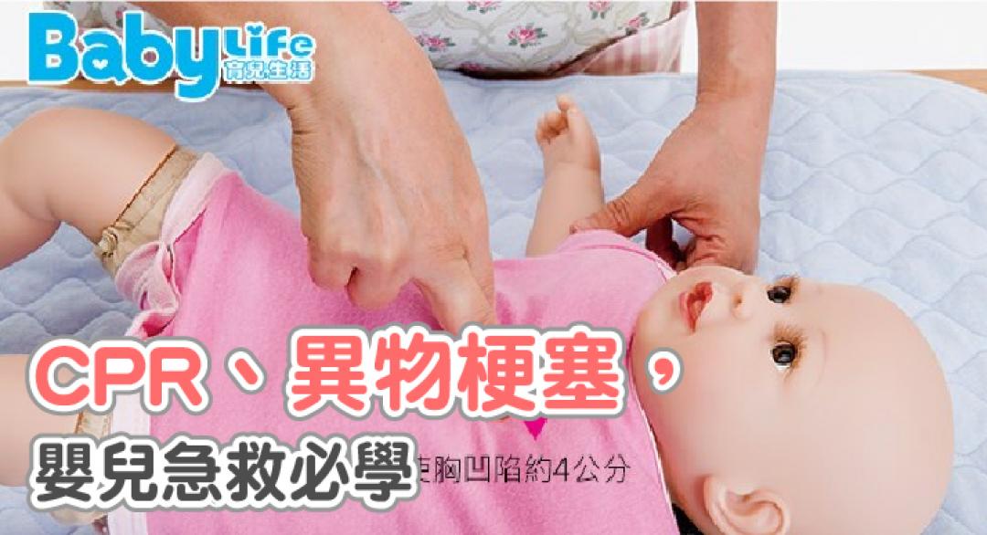 CPR、異物梗塞,嬰兒急救必學 | 嬰兒與母親