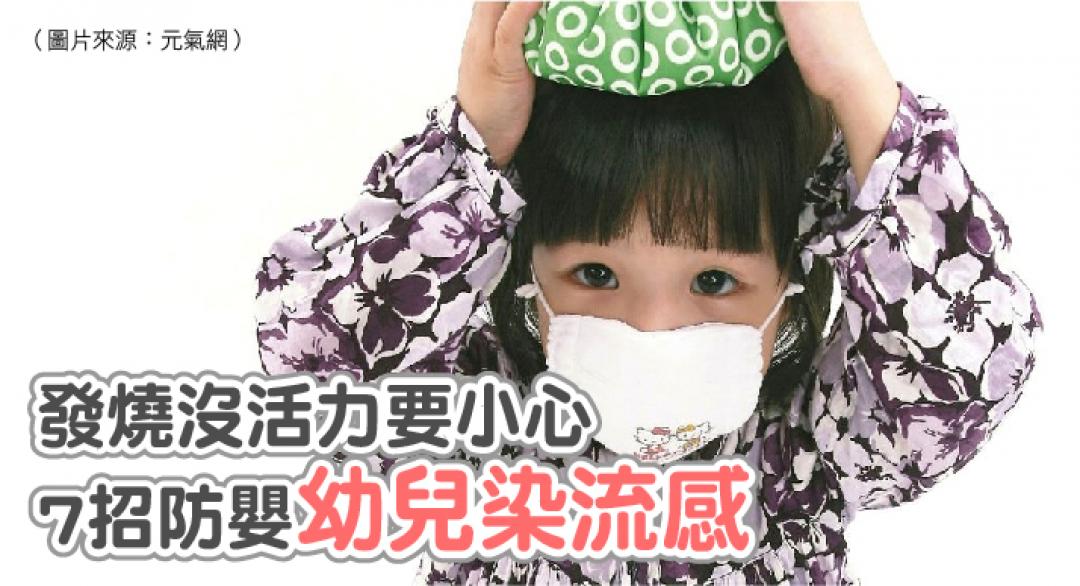 發燒沒活力要小心 7招防嬰幼兒染流感 | 元氣網