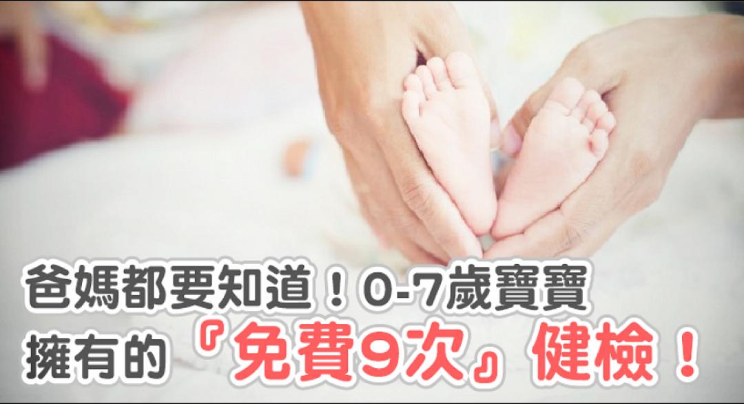 爸媽都要知道!0-7歲寶寶擁有的『免費9次』健檢!/親子天下