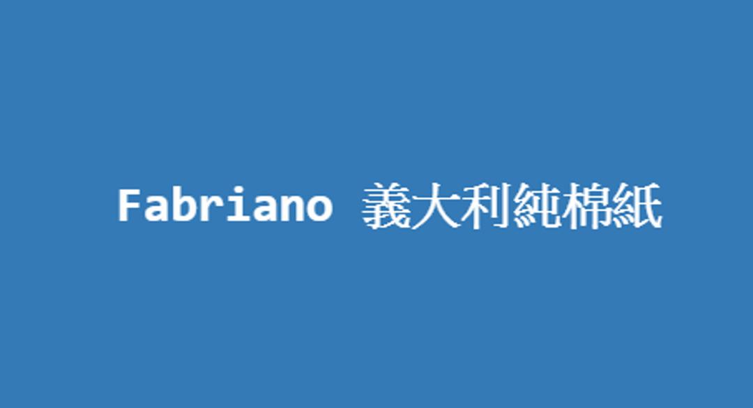 Fabriano 義大利純棉紙