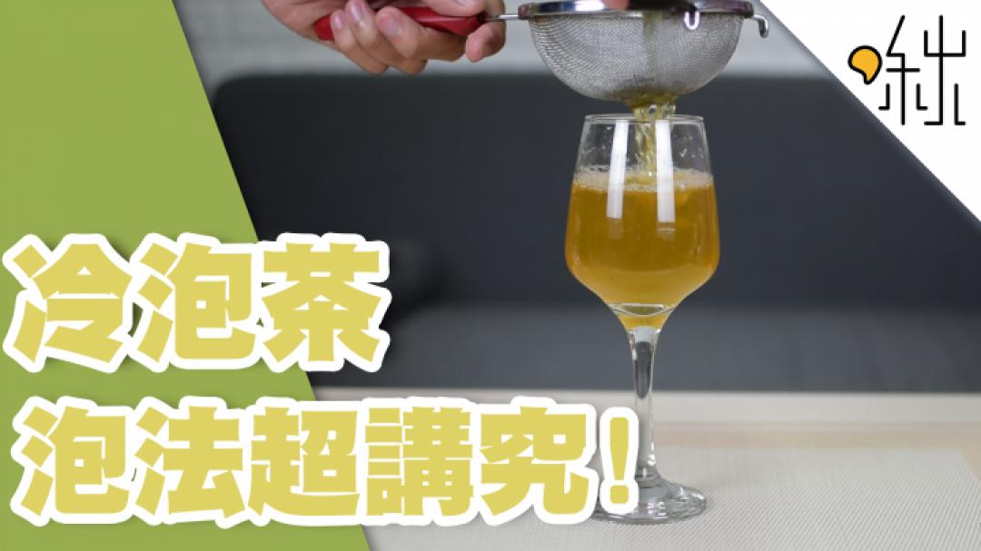 冷泡茶不就是用冷水泡茶嗎? 當然沒這麼簡單! | 一探啾竟 第25集 | 啾啾鞋