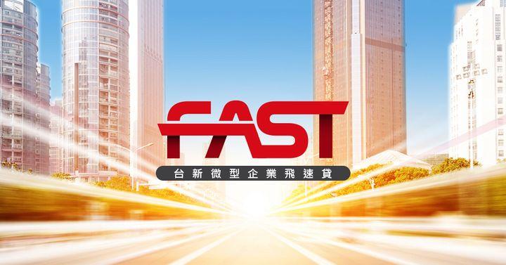FAST 台新微型企業飛速貸