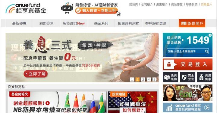 「anue鉅亨買基金」平台簡單線上開戶分享 - 艾比媽媽